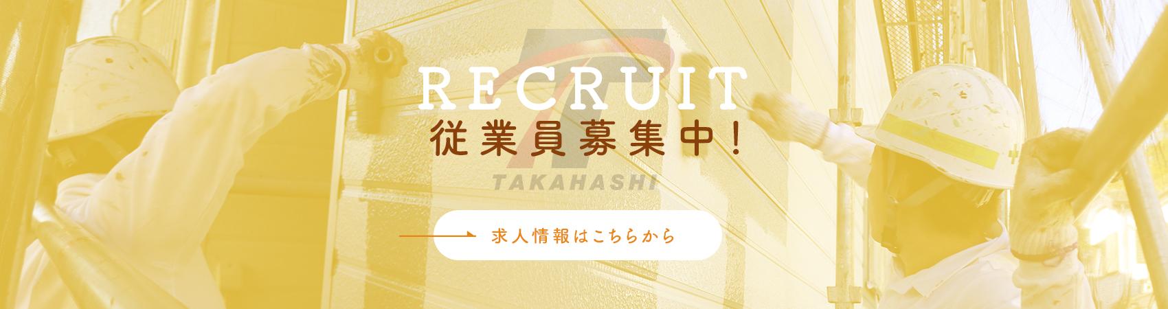 recruit_banner