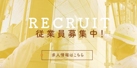 btn_recruit